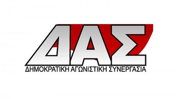 das-logotypo