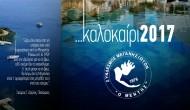 """Πρόγραμμα Συνδέσμου Μεγανησιωτών """"Ο ΜΕΝΤΗΣ"""" Καλοκαίρι 2017"""
