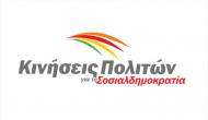 Κάλεσμα των «Κινήσεων Πολιτών για τη Σοσιαλδημοκρατία»
