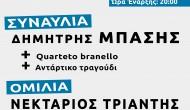 Φεστιβάλ ΚΝΕ-Οδηγητή την Παρασκευή στην Λευκάδα