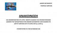 Διακοπή υδροδότησης στο Κατωμέρι την Πέμπτη