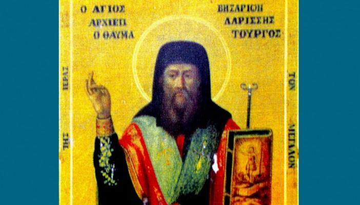 Εορτή Αγ.Βησσαρίωνος