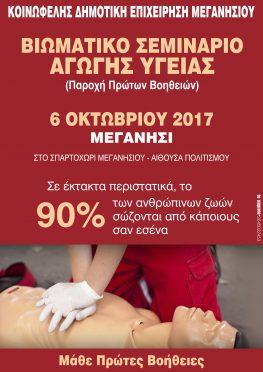 Δράσεις υγείας από Δήμο, Κοινωφελή.