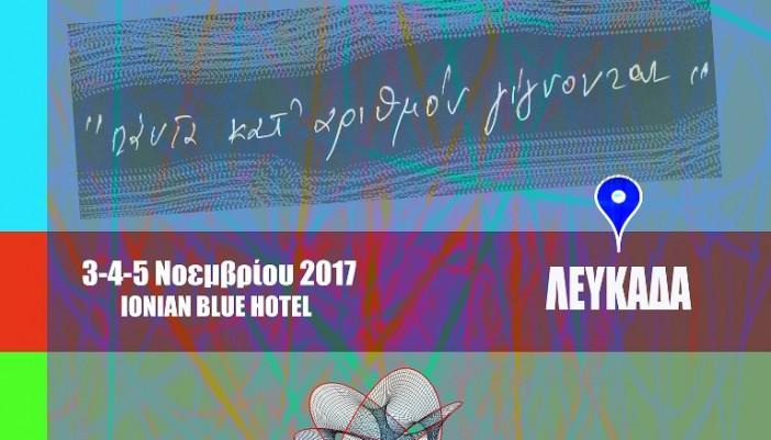 Το 34ο Πανελλήνιο Συνέδριο Μαθηματικής Παιδείας στην Λευκάδα