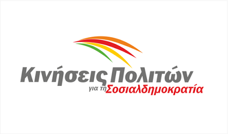 Κάλεσμα Συμμετοχής των Πολιτών στην Εκλογή Ηγεσίας του Νέου, Ενιαίου  Φορέα της Δημοκρατικής Προοδευτικής Παράταξης