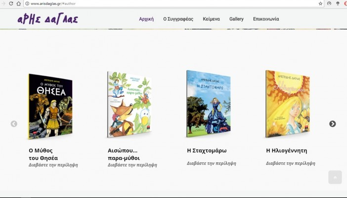 Η Ιστοσελίδα του Μεγανησιώτη συγγραφέα Παιδικών Παραμυθιών Αριστείδη Δάγλα