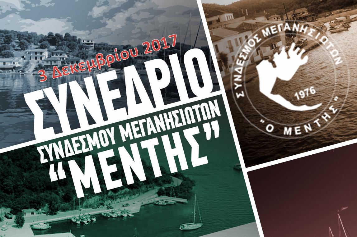To Συνέδριο του Συνδέσμου Μεγανησιωτών «Ο ΜΕΝΤΗΣ» μεταφέρεται στις 3 Δεκεμβρίου 2017