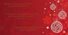 Ευχές εορτών