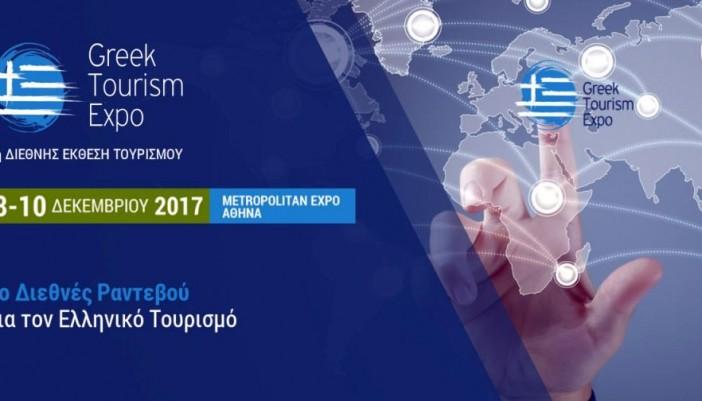 Το Μεγανήσι στην 4η Διεθνή Έκθεση Τουρισμού – Greek Tourism Expo 2017