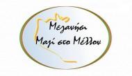 Πρόσκληση για ομιλία-συζήτηση στην Αθήνα, από το «Μεγανήσι, μαζί στο μέλλον»