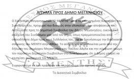 Αίτημα Συνδέσμου Μεγανησιωτών «Ο ΜΕΝΤΗΣ» προς Δήμο Μεγανησίου