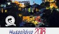 """Ημερολόγιο Συνδέσμου Μεγανησιωτών """"Ο ΜΕΝΤΗΣ"""" 2018"""