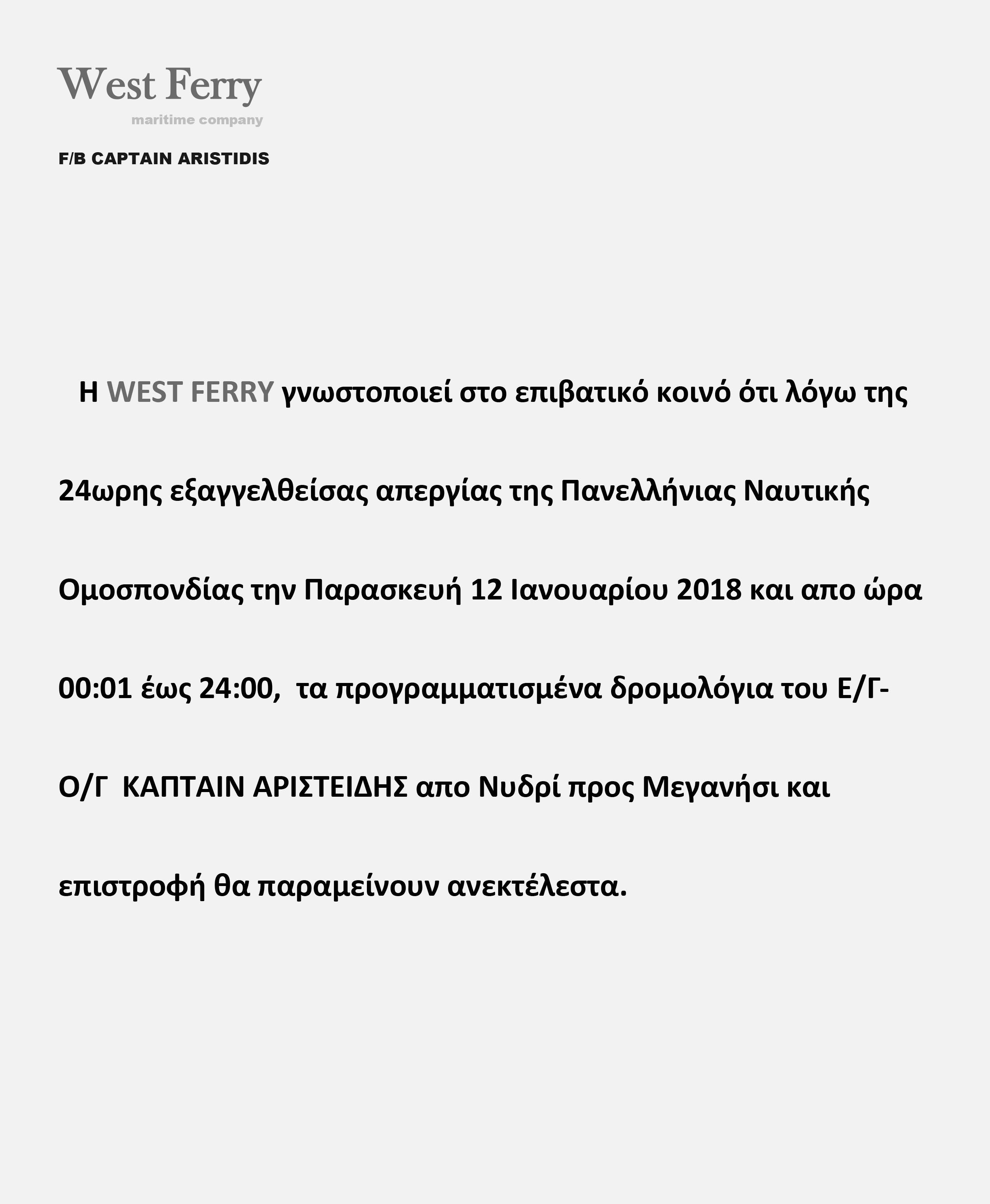 Απεργία Κάπτεν Αριστείδης 12. 1. 18