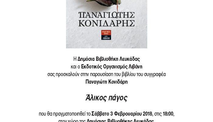Παρουσίαση του «Άλικου πάγου» το Σαββάτο, από την Δημ. Βιβλιοθήκη Λευκάδας