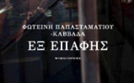 Κυκλοφόρησε εκ νέου το βιβλίο «Εξ Επαφής» της Μεγανησιώτισας Φωτείνης Παπασταματίου Καββαδα βελτιωμένο από τις εκδόσεις Ιωλκός
