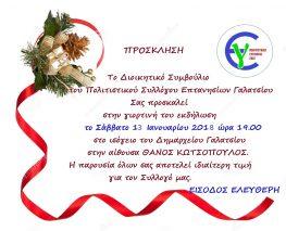 Εορταστική Εκδήλωση και Κοπή Πίτας Πολιτιστικού  Συλλόγου Επτανησίων Γαλατσίου