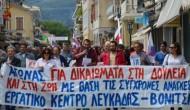 Εργατικό Κέντρο Λευκάδας – Βόνιτσας: Δελτίο Τύπου- κάλεσμα για κινητοποιήσεις και απεργία ενάντια στο νέο αντιλαϊκό πολυνομοσχέδιο