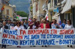 Κάλεσμα ΕΚΛ στην απεργία και το συλλαλητήριο