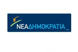 Ανακοίνωση ΝΟΔΕ Λευκάδας για ΜΟΠΑΚ