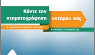 Ανακοίνωση Δήμου Μεγανησίου για Κτηματολόγιο.