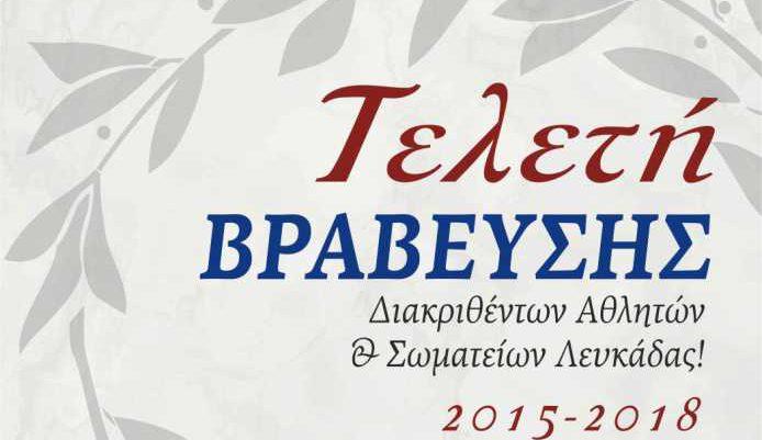 Τελετή βράβευσης αθλητών Λευκάδας από την Περιφέρεια- ο Π.Κονιδάρης ανάμεσά τους