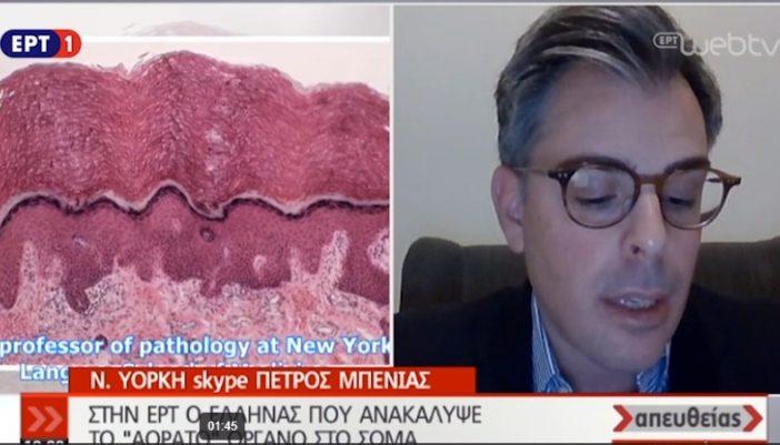 """Ο Μεγανησιώτης Γιατρός μέλος της επιστημονικής ομάδας που ανακάλυψε το """"αόρατο"""" οργάνο κατά του καρκίνου Πέτρος Μπενίας στην εκπομπή «Απευθείας» της ΕΡΤ1"""
