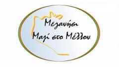 Απάντηση δημ. παράταξης «Μεγανήσι, μαζί στο μέλλον» στον δήμαρχο Μεγανησίου