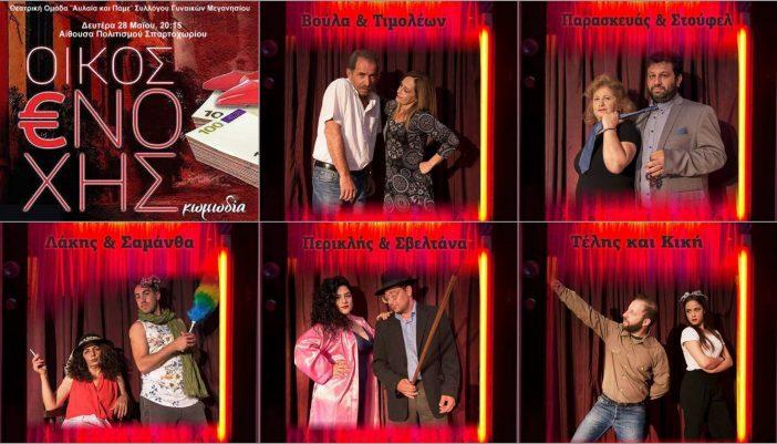 Η παράσταση «ΟΙΚΟΣ ΕΝΟΧΗΣ» από την Θεατρική Ομάδα «Αυλαία και Πάμε» του Συλλόγου Γυναικών Μεγανησίου
