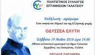 Εκδήλωση Αφιέρωμα Πολιτιστικού Συλλογου Επτανησίων Γαλατσίου στον ποιητή Οδυσσεα ΕΛΥΤΗ