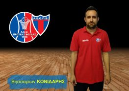 Νέος προπονητής της γυναικείας ομάδας του Πρωτέα Βούλας ο Μεγανησιώτης Βησσαρίων Κονιδάρης!