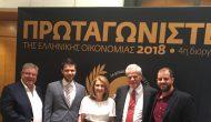 """Μεγανησιώτικο άρωμα στα βραβεία «Πρωταγωνιστές της Ελληνικής Οικονομίας""""!"""