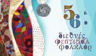 Διεθνές Φεστιβάλ Φολκλόρ 2018 | Τα συγκροτήματα της Σερβίας και της Πορτογαλίας στο Μεγανήσι