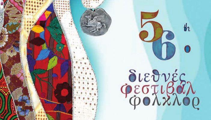 Διεθνές Φεστιβάλ Φολκλόρ 2018   Τα συγκροτήματα της Σερβίας και της Πορτογαλίας στο Μεγανήσι