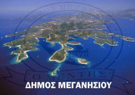 Ο Δήμος Μεγανησίου σχετικά με την ανακοίνωση του Συνδέσμου Μεγανησιωτών «Ο ΜΕΝΤΗΣ»  για τις Καλοκαιρινές εκδηλώσεις του