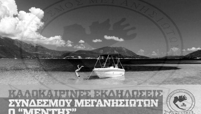 Ανακοίνωση του Συνδέσμου Μεγανησιωτών «Ο ΜΕΝΤΗΣ» με αφορμή τις Καλοκαιρινές εκδηλώσεις του