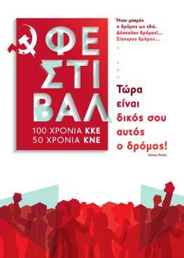 Δελτίο Τύπου της Οργάνωσης Λευκάδας της ΚΝΕ για τις εκδηλώσεις του Φεστιβάλ 100 Χρόνια ΚΚΕ- 50 Χρόνια ΚΝΕ στη Λευκάδα