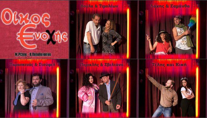 Η παράσταση «ΟΙΚΟΣ ΕΝΟΧΗΣ» της θεατρικής Ομάδας «Αυλαία και πάμε» του Συλλόγου Γυναικών Μεγανησίου «Η Ηλακάτη» στην Αθήνα