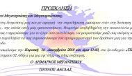 Πρόσκληση Δημάρχου κου Παύλου Δάγλα σε συγκέντρωση στην Αθήνα