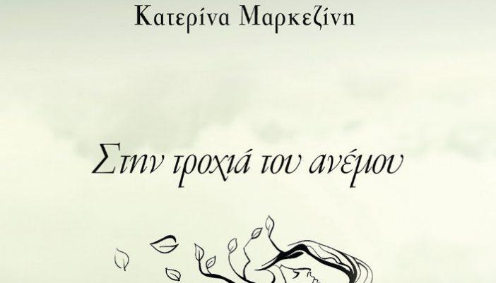 Κυκλοφόρησε η πρώτη ποιητική συλλογή «Στην Τροχιά του Ανέμου» της Μεγανησιώτισας Κατερίνας Μαρκεζίνη