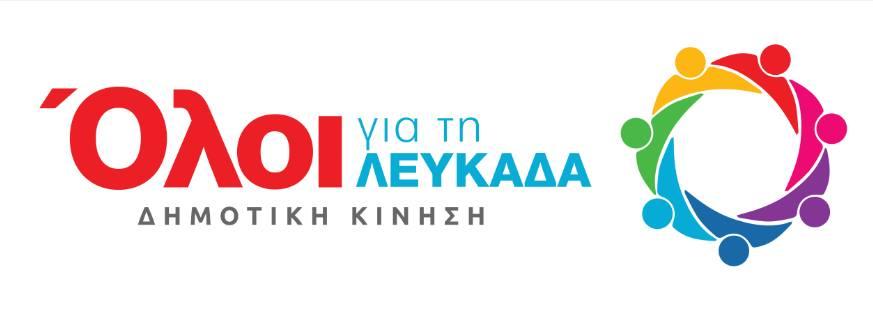 Ανακοίνωση υποψηφιότητας Δρακονταειδή για την Λευκάδα