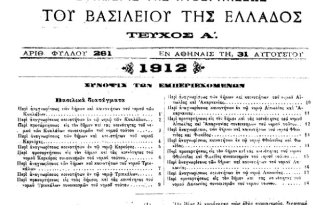 Διοικητική καταγραφή του Μεγανησίου το 1912, σε βασιλικό διάταγμα.
