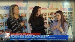 Η Μεγανησιώτισα Γεωργία Αυγερινού στην εκπομπή «Άλλη Διάσταση» του Κώστα Αρβανίτη για την Παγκόσμια Μέρα κατά του Παιδικού Καρκίνου