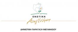 Ανακοίνωση Δημοτικής Παράταξης «Ενωτική Αναγέννηση» για την μη τήρηση πρωτοκόλλου στις επίσημες επισκέψεις