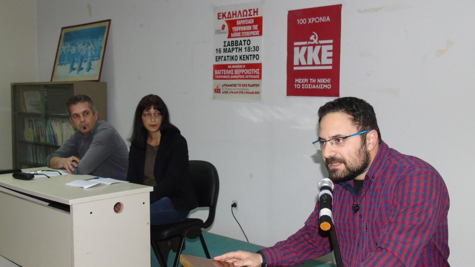 Παρουσίαση ψηφοδελτίων Λαϊκής Συσπείρωσης για Λευκάδα και Περιφέρεια