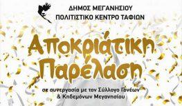 Αποκριάτικη Παρέλαση Δήμου Μεγανησίου σε συνεργασία με τον Σύλλογο Γονέων & Κηδεμόνων
