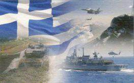 «Εθνική άμυνα και ασφάλεια: επένδυση ευθύνης»