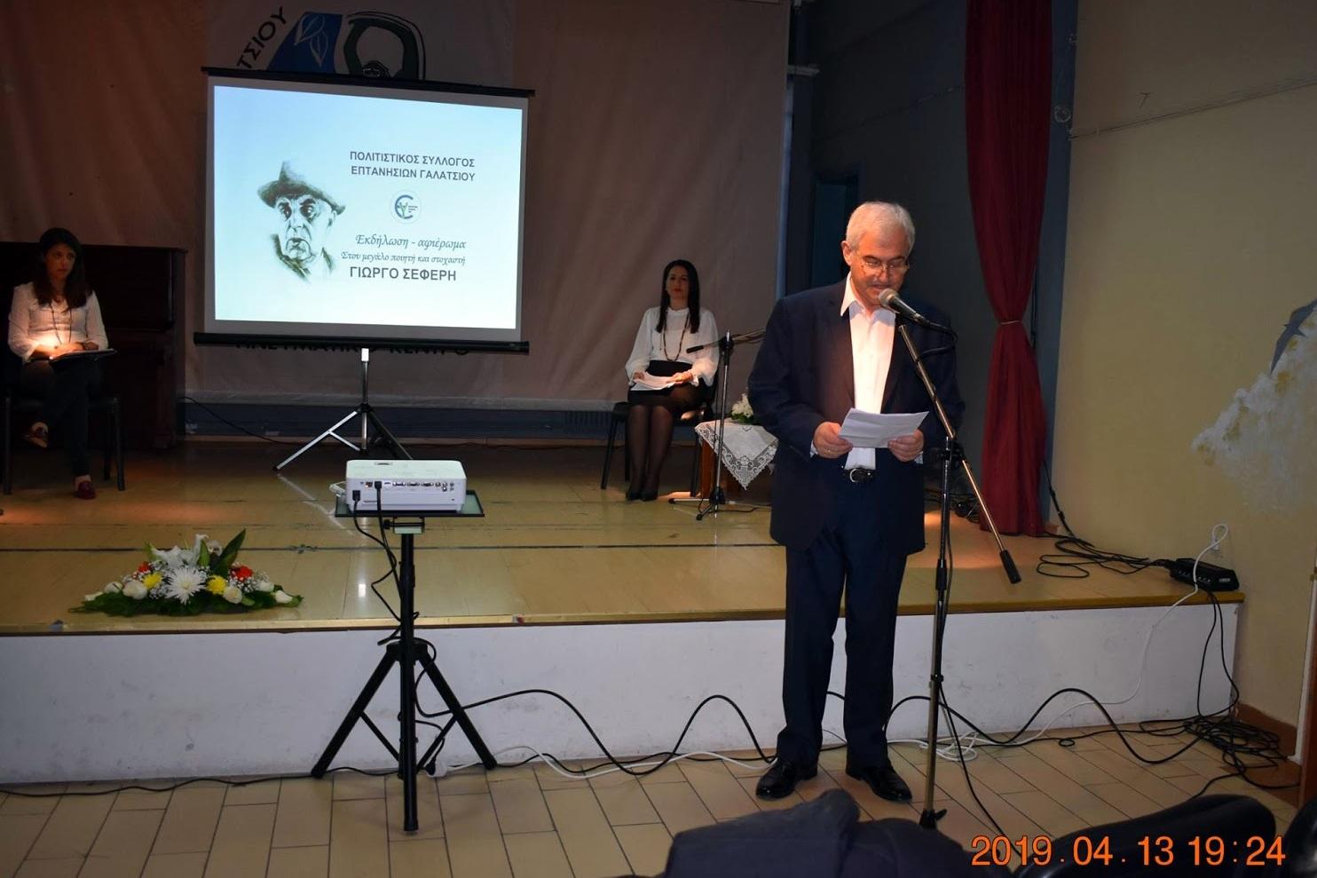 Εκδήλωση Αφιέρωμα Πολιτιστικού Συλλόγου Επτανησίων Γαλατσίου στον Ποιητή Γιώργο Σεφέρη