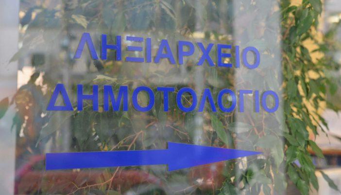 Ληξιαρχικές πράξεις δήμου Μεγανησίου