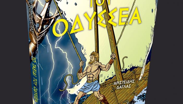 Παρουσίαση το Σάββατο στο «Ταξίδι του Οδυσσέα», του Άρη Δάγλα