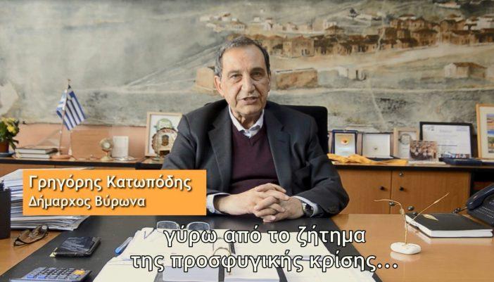Trailer του Ντοκιμαντέρ «Τα Παιδιά Πρόσφυγες» που συμμετέχει ο Μεγανησιώτης Δήμαρχος Βύρωνα κος Γρηγόρης (Άκης) Κατωπόδης